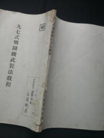《九七式战斗机武装法教程》(神风自杀专用机),1943年版本,一半以上内容为折页图纸,已绝版,须珍藏