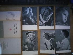 第二届全国摄影艺术展览会作品选之二  8枚一套明信片缺3.82张