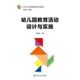 幼儿园教育活动设计与实施(21世纪学前教师教育系列教材)