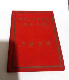 中国高等学校毕业文凭~上海外国语学院毕业文凭