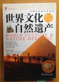 世界文化与自然遗产(中国中学生成长必备书)
