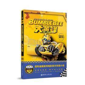 经典双语电影小说.大黄蜂Bumblebee