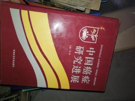 中国癌症研究进展.3