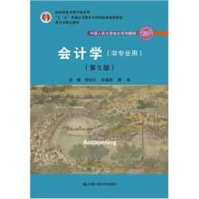 会计学(非专业用)(第5版)/中国人民大学会计系列教材·国家级优秀教学成果奖