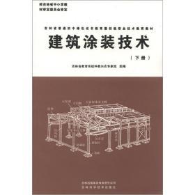 新农村建设-建筑涂装技术(下)