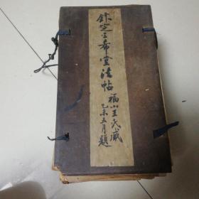 钦定三希堂法帖(乙未年32册全)