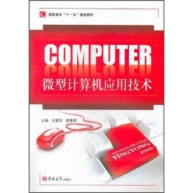 微型计算机应用技术