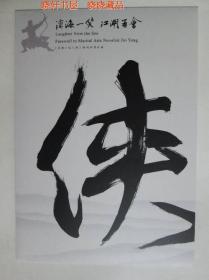 金庸邮票2018年香港《金庸小说人物》套票6枚全+小型张 带邮折
