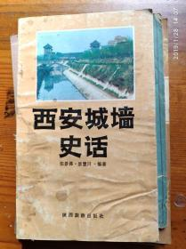 西安城墙史话