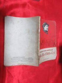 毛主席的革命文艺路线胜利万岁     【 革命现代样板戏唱腔选段】