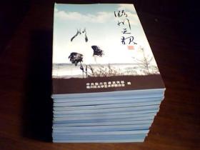 诗歌集:临川之歌