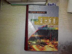 火力發電廠技術標準匯編 第十一卷 設計標準  下
