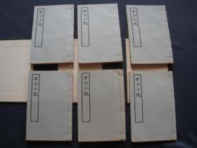 古今小说 线装本一函六册  文学古籍刊行社1955年一版一印 铅字排印