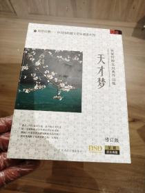 中国现代散文经典作品配乐朗诵系列 天才梦(作者:张爱玲。朗诵:姚锡娟) (带光盘1张)