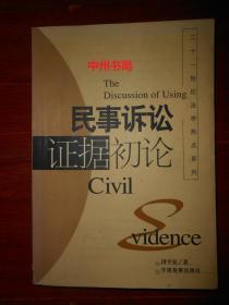 二十一世纪法学热点系列:民事诉讼证据初论 一版一印
