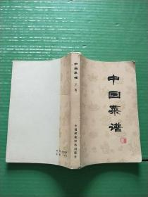 中国菜谱(广东)自然旧