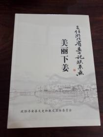 美丽下姜---三任浙江省委书记联系点
