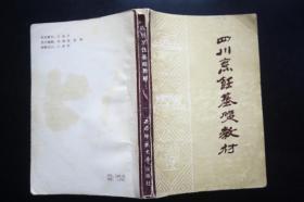 四川烹饪基础教材