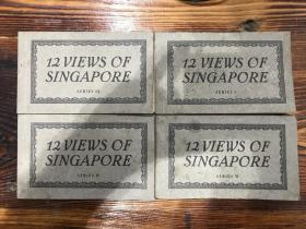 罕见:民国新加坡明信片 :12 views of singapore series 1、3、4、6 四本明信片合售,其中3少一张 M
