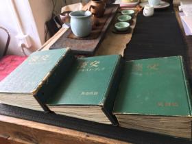 《淡交》:茶道具篇(1967年)、茶陶篇(1970年)、点前篇(1964年)三册合售