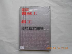 33454《图解机械工钳工技能检定问答》第二册