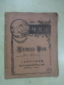 老练习簿   (上海商务印书馆制)
