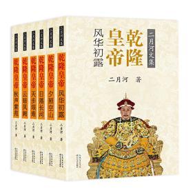 乾隆皇帝(套装全六册)(二月河文集彩插珍藏版)