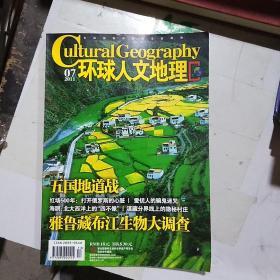 环球人文地理2011.7