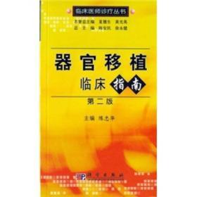 器官移植临床指南第二版 陈忠华 科学出版社