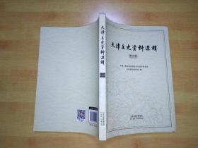 天津文史资料选辑(第124辑)