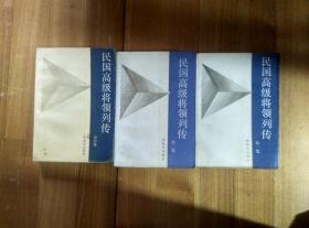 民国高级将领列传(1.2.4集)三本合售