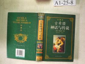 古希腊神话与传说(珍藏本)