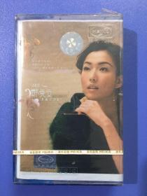 郑秀文《美丽的误会》专辑.原装磁带.全新未拆封