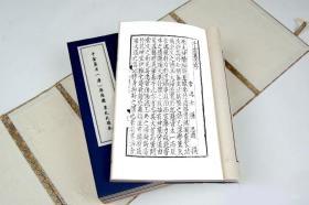 千金翼方(30卷)复印本