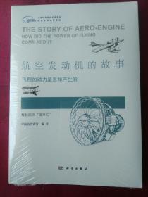 航空发动机的故事 飞翔的动力是怎样产生的