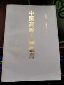 中国高等工程教育
