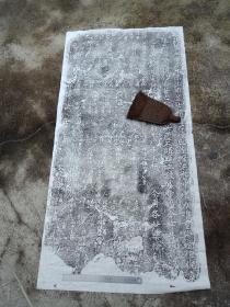 老徽州宋元明清碑刻拓片,造桥记功碑四尺拓片一整张。