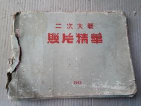 二次大战照片精华(1948年)