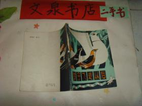 儿童科学文艺丛书《鸽子飞走以后》签名赠本/收藏18品好tby