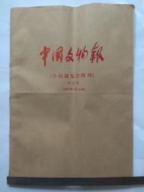 中国文物报(含收藏鉴赏周刊)2002年7-9月合订本