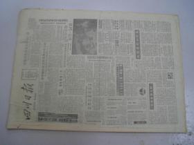 四川日报(1986年11月)11月1日-11月30日