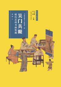 吴门具眼:明代苏州书画鉴藏(全新正版)