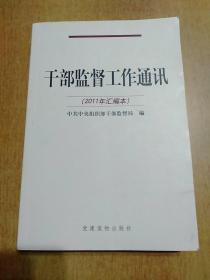 干部监督工作通讯(2011年汇编本)