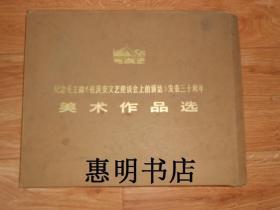 纪念毛主席《在延安文艺座谈会上的讲话》发表三十周年美术作品选(现存:71张+盒)[8开活页]
