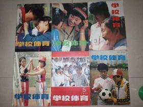 学校体育(1987.1--6全年)