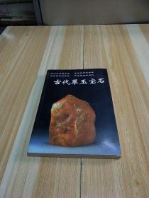 古代翠玉宝石