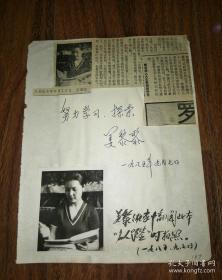 【超珍罕 著名演员 姜黎黎 签名 题词:努力学习 探索】 并附 两张 黑白照片 还有关于此事的剪报粘在一起  ==== 1985年9月7起