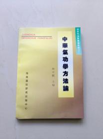 中华气功学方法论