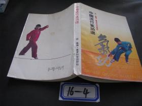 中国流行气功 16-4(货号16-4)