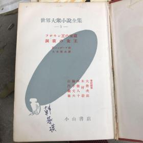 世界大众小说全集 第1期第5卷